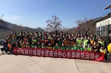中信银行信用卡济南分中心冬季趣味运动会