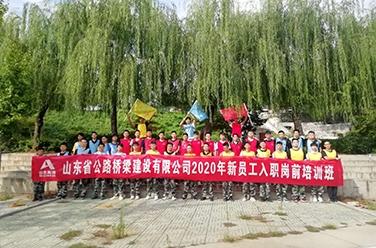 山东省公路桥梁建设有限公司2020年新员工入职岗前培训班