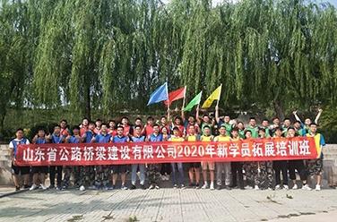 山东省公路桥梁建设有限公司2020年新学员拓展培训班