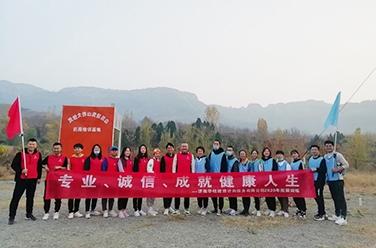 济南华铭健康咨询服务有限公司2020年拓展训练