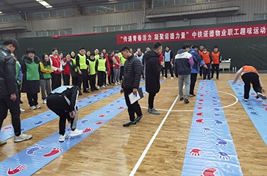 中铁诺德物业职工趣味运动会
