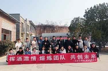 天庆公司团队建设拓展训练